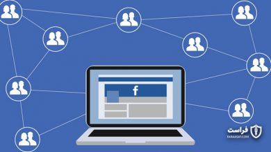 افشای رکوردهای اطلاعاتی کاربران فیسبوک