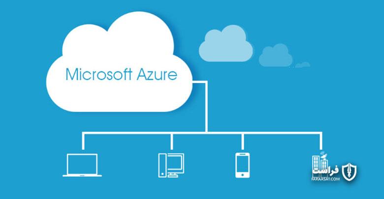 اصول امنیتی مهم برای حفاظت از مایکروسافت آژور