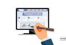 راهنمای انتخاب راهکار امضای الکترونیک برای کسبو کارها