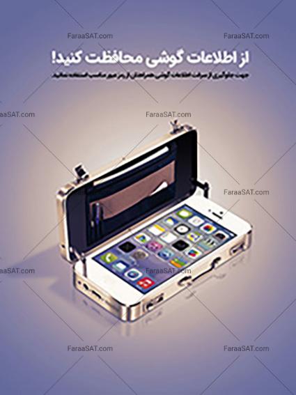 جهت جلوگیری از سرقت اطلاعات گوشی همراه تان از رمز عبور مناسب استفاده کنید.