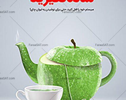سیستم خود را قفل کنید حتی برای نوشیدن یک لیوان چای!