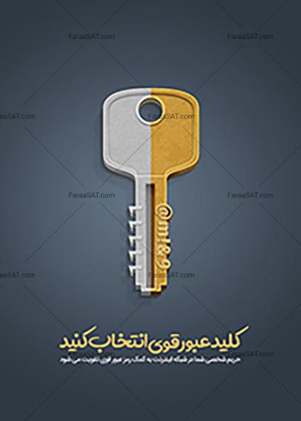 کلید عبور قوی انتخاب کنید.