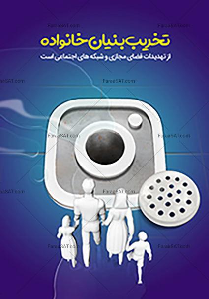 تخریب بنیان خانواده از تهدیدات فضای مجازی و شبکههای اجتماعی است.