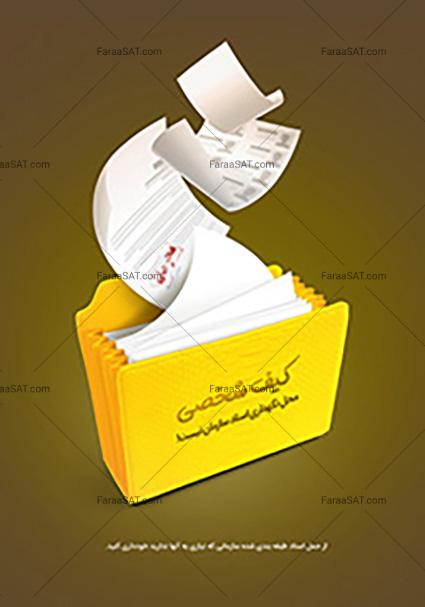 کیف شخصی شما محل نگهداری اسناد سازمانی نیست!
