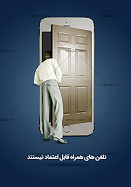 تلفنهای همراه قابل اعتماد نیستند.
