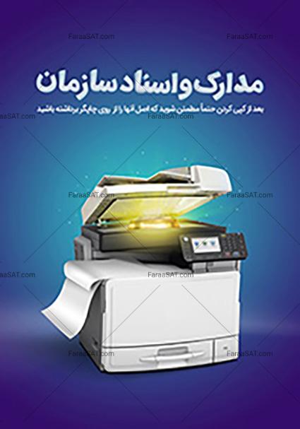 مدارک و اسناد سازمان بعد از کپی کردن حتما مطمئن شوید که اصل آنها را از روی چاپگر برداشته باشید.