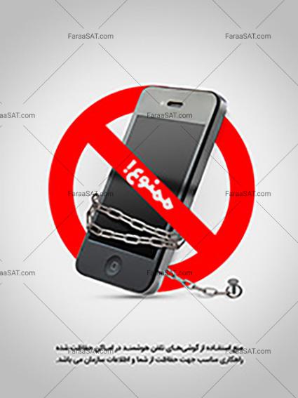 عدم استفاده از گوشی های تلفن همراه هوشمند در اماکن حساس