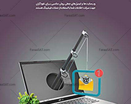 حملات فیشینگ روش مناسبی جهت سرقت اطلاعات شما هستند.