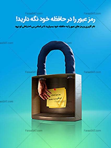 رمز عبور را در حافظه خود نگه دارید!