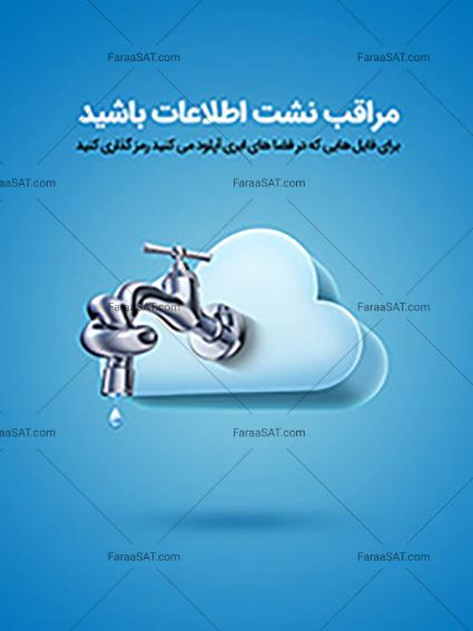 حفاظت از اطلاعات در فضاهای ابری