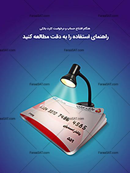 هنگام افتتاح حساب و درخواست کارت بانکی، راهنمای استفاده را به دقت مطالعه کنید.