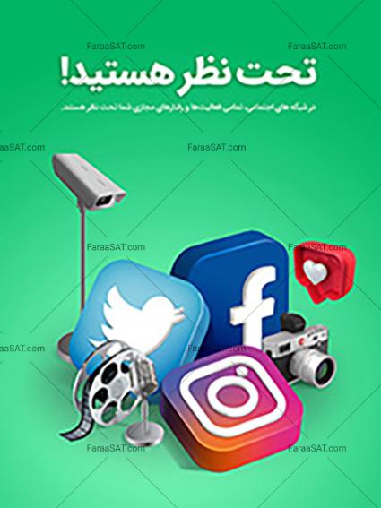 در شبکه های اجتماعی، تمامی فعالیت ها و رفتارهای مجازی شما تحت نظر هستند.