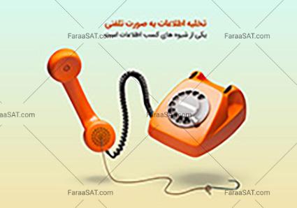 تخلیه اطلاعات به صورت تلفنی یکی از شیوه های کسب اطلاعات است.