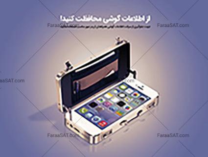 از اطلاعات گوشی محافظت کنید!