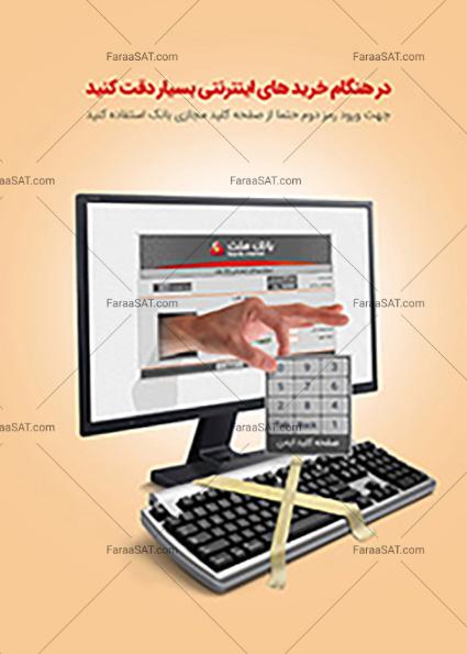 جهت ورود رمز دوم حتما از صفحه کلید مجازی بانک استفاده کنید.