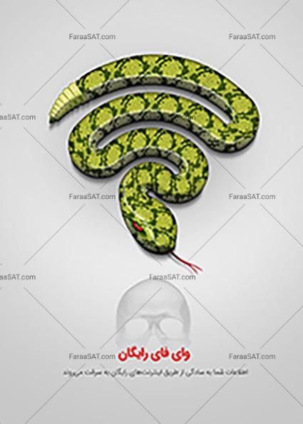 اطلاعات شما به سادگی از طریق اینترنت های رایگان به سرقت می روند.