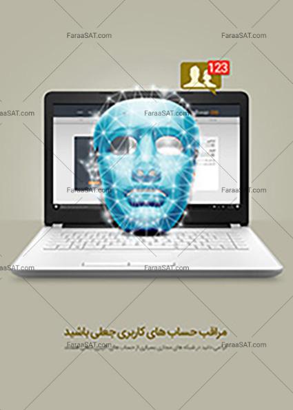 مراقب حساب های کاربری جعلی باشید.