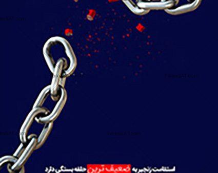 استقامت زنجیر به ضعیف ترین حلقه بستگی دارد.
