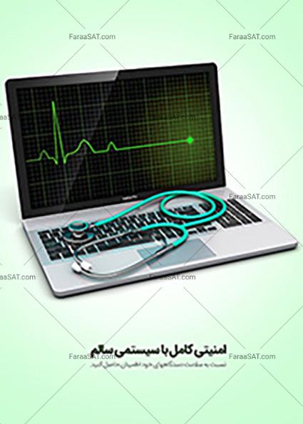 امنیت کامل در سیستم سالم