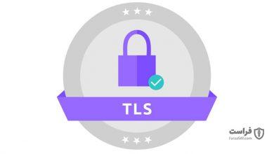 امنیت لایه نقل و انتقال (TLS) چیست؟
